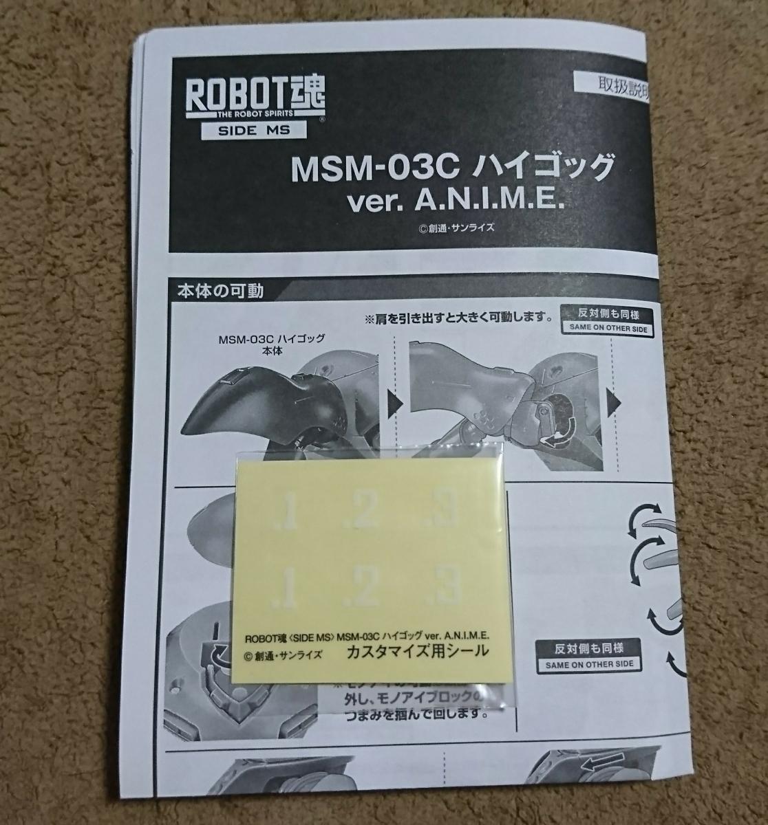 ROBOT魂 <SIDE MS> MSM-03C ハイゴッグ ver. A.N.I.M.E. 開封品 機動戦士ガンダム0080 ポケットの中の戦争_画像3