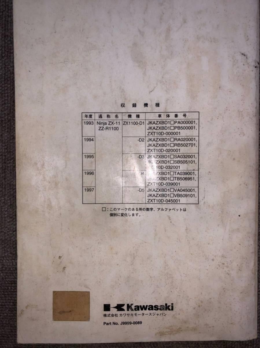 ZZ-R1100 サービスマニュアル パーツリスト カタログ ZX-11 ZZR1100 ZZ-R600 ZZR600 kawasaki カワサキ D5D7_画像2