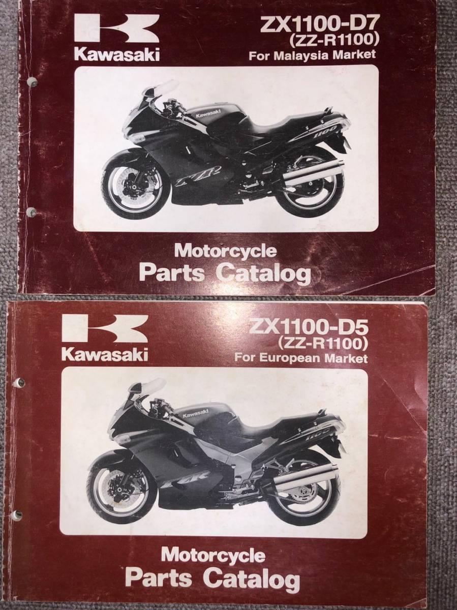 ZZ-R1100 サービスマニュアル パーツリスト カタログ ZX-11 ZZR1100 ZZ-R600 ZZR600 kawasaki カワサキ D5D7_画像3