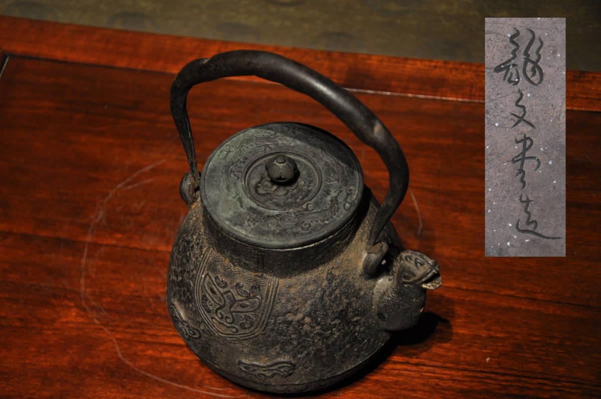 龍文堂造 銅鏡双龍文蓋鳳口饕餮紋手取形鉄瓶 煎茶道具 骨董