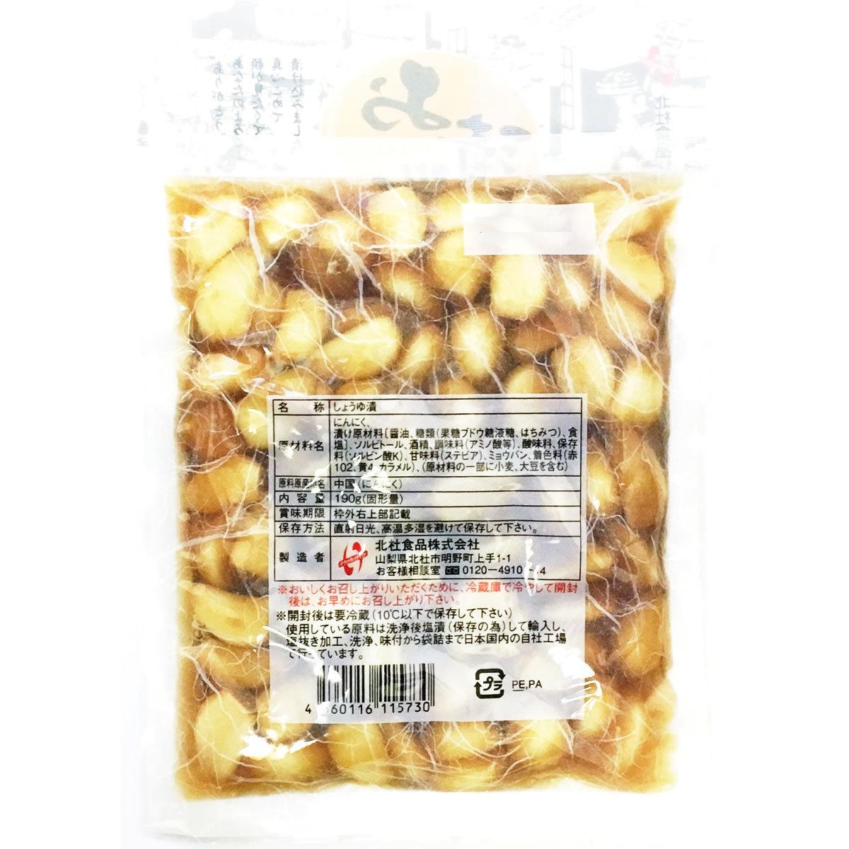 北杜食品 たまりにんにく&にんにくの燻製風味 国内加工品 各1袋お試しセット_画像3