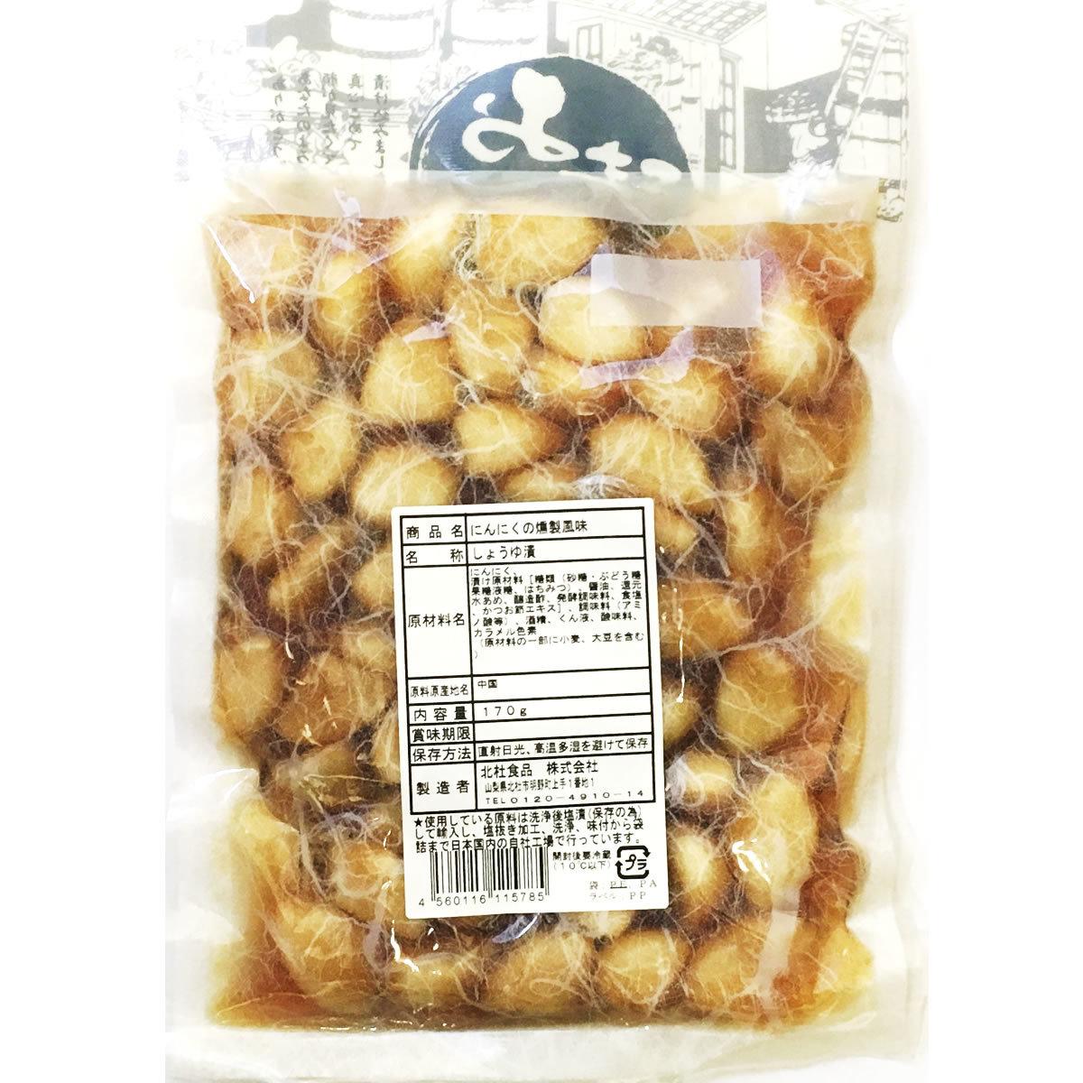 北杜食品 たまりにんにく&にんにくの燻製風味 国内加工品 各1袋お試しセット_画像5