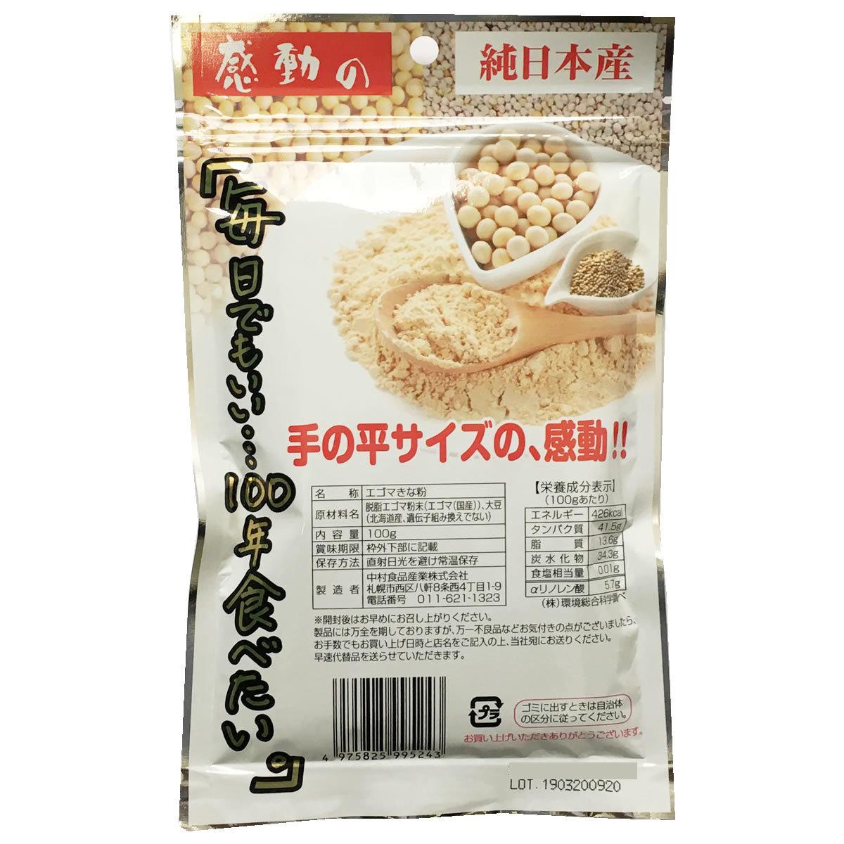 中村食品 エゴマきな粉&きな粉オレ&全粒きな粉 各1袋お試しセット _画像3