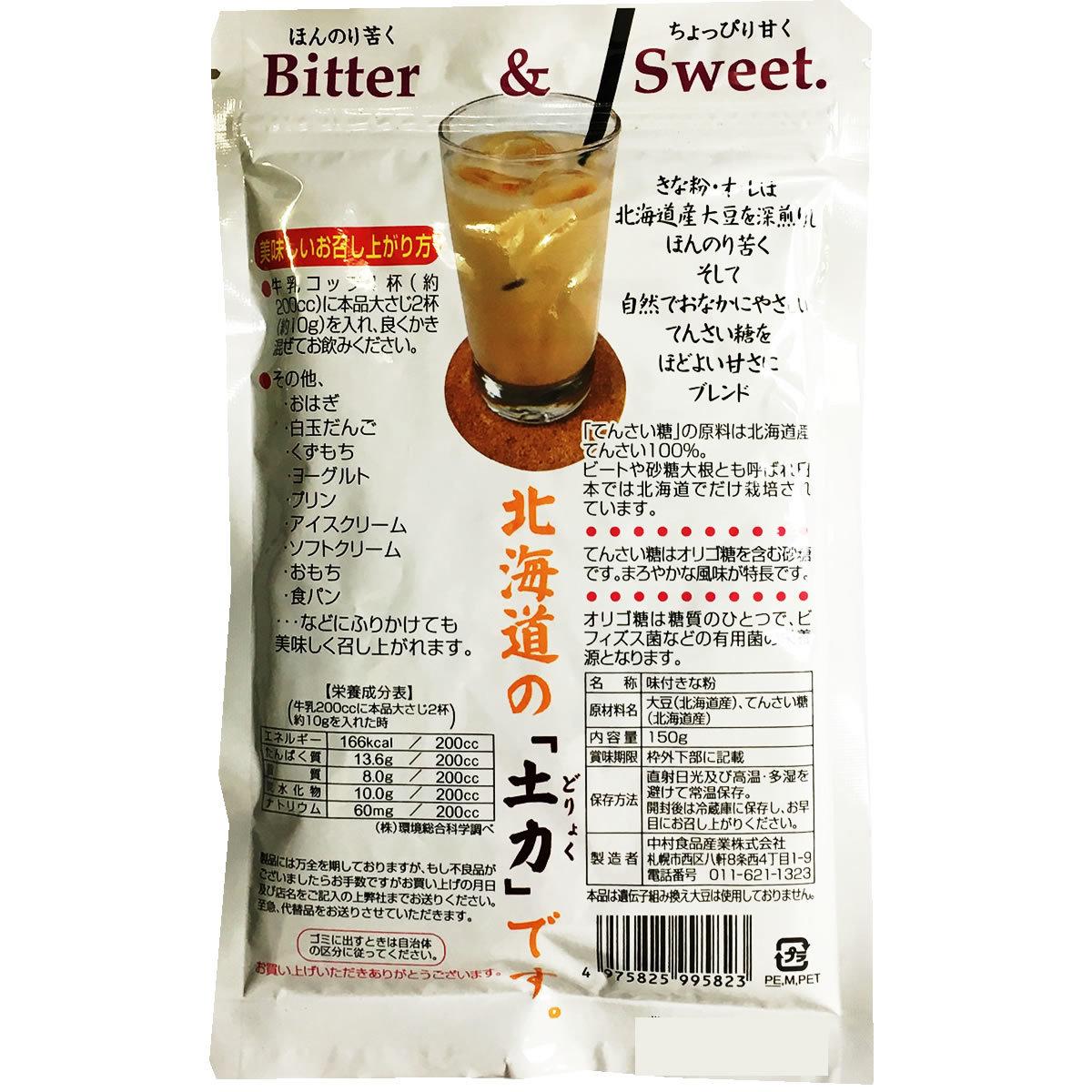 中村食品 エゴマきな粉&きな粉オレ&全粒きな粉 各1袋お試しセット _画像7