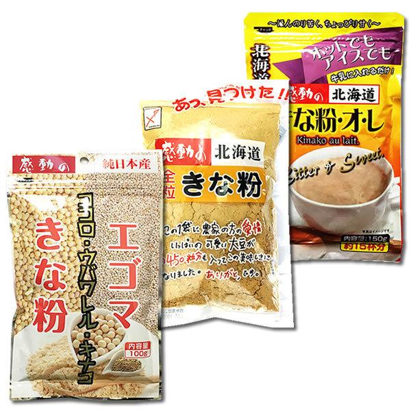 中村食品 エゴマきな粉&きな粉オレ&全粒きな粉 各1袋お試しセット _画像1