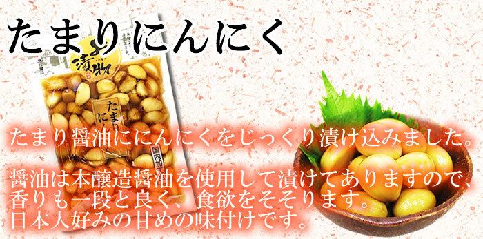 北杜食品 たまりにんにく&にんにくの燻製風味 国内加工品 各1袋お試しセット_画像2