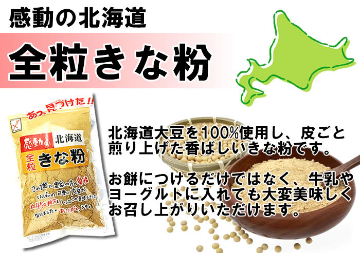 中村食品 エゴマきな粉&きな粉オレ&全粒きな粉 各1袋お試しセット _画像4