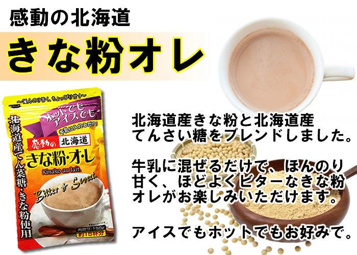 中村食品 エゴマきな粉&きな粉オレ&全粒きな粉 各1袋お試しセット _画像6