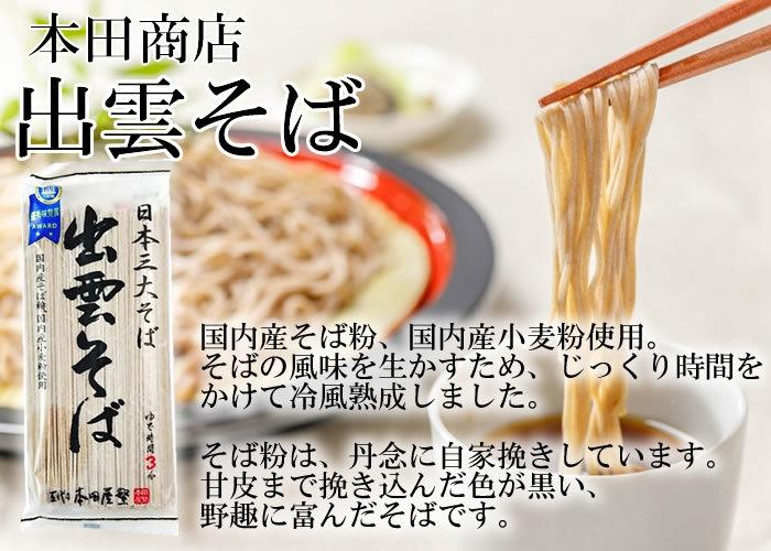 本田商店 出雲そば&有機JAS認定奥出雲蕎麦 各1袋お試しセット_画像2