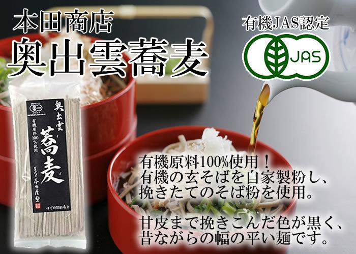 本田商店 出雲そば&有機JAS認定奥出雲蕎麦 各1袋お試しセット_画像4