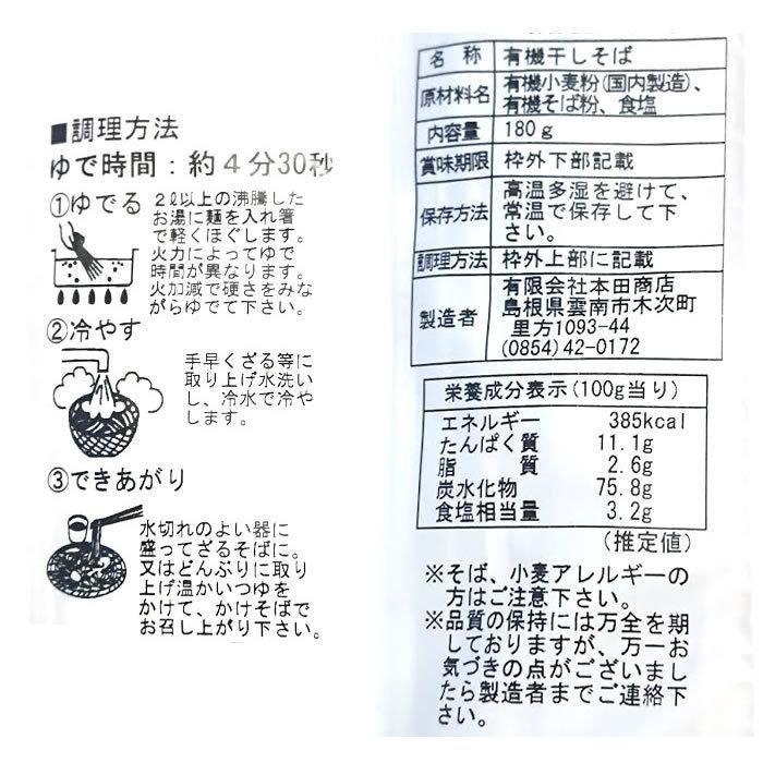 本田商店 出雲そば&有機JAS認定奥出雲蕎麦 各1袋お試しセット_画像5