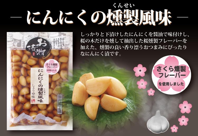 北杜食品 たまりにんにく&にんにくの燻製風味 国内加工品 各1袋お試しセット_画像4