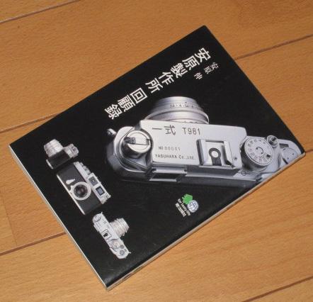 安原製作所 回顧録 安原伸 エイ文庫 2008年初版 安原 一式 秋月 MC YASUHARA 50mm F2.8★クリックポスト185円_画像1