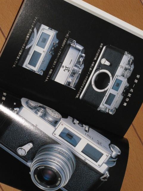 安原製作所 回顧録 安原伸 エイ文庫 2008年初版 安原 一式 秋月 MC YASUHARA 50mm F2.8★クリックポスト185円_画像3