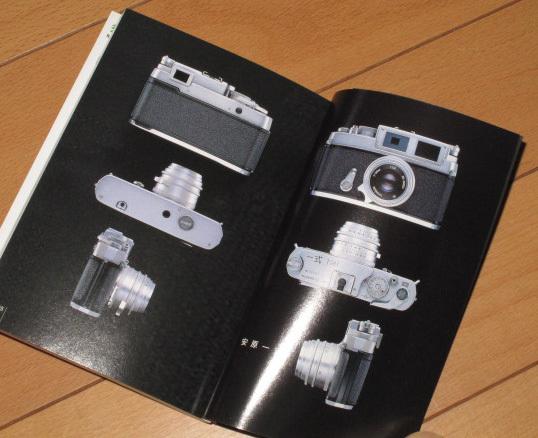 安原製作所 回顧録 安原伸 エイ文庫 2008年初版 安原 一式 秋月 MC YASUHARA 50mm F2.8★クリックポスト185円_画像2