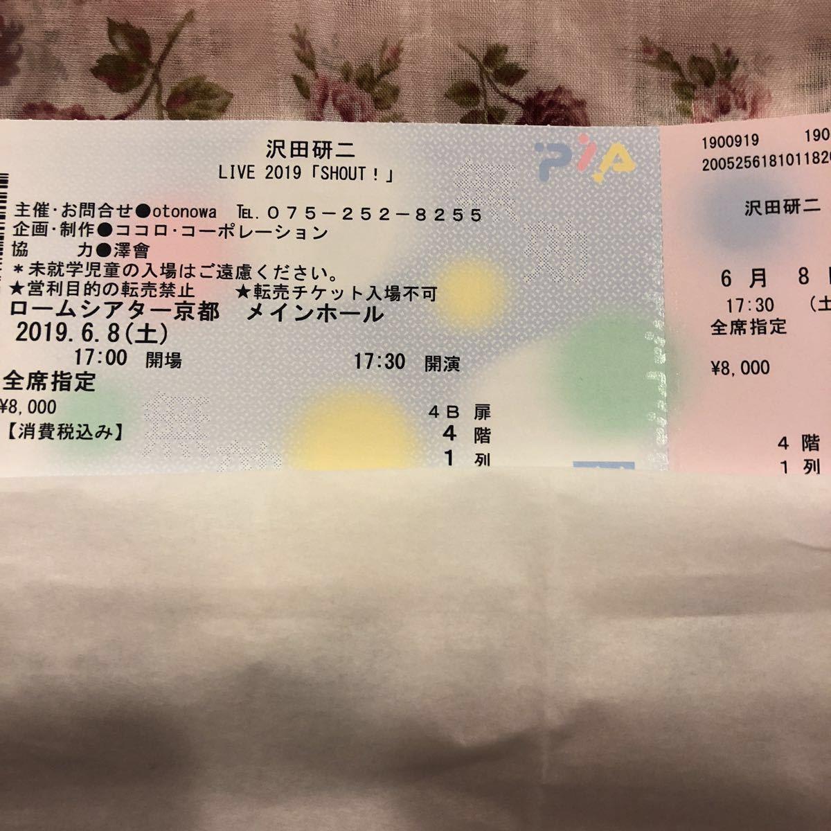 沢田研二 コンサートロームシアター京都 メインホール6月8日4階1列