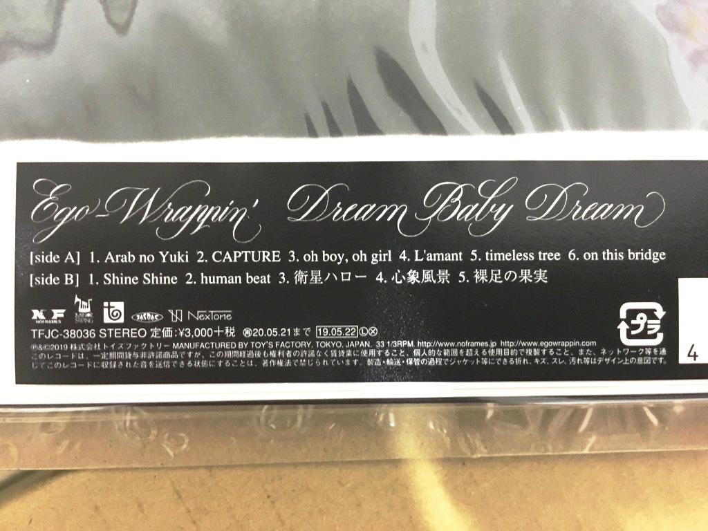 新品未開封 【限定生産】 Dream Baby Dream  EGO-WRAPPIN' LP  エゴラッピン 中納良恵   レコード_画像4