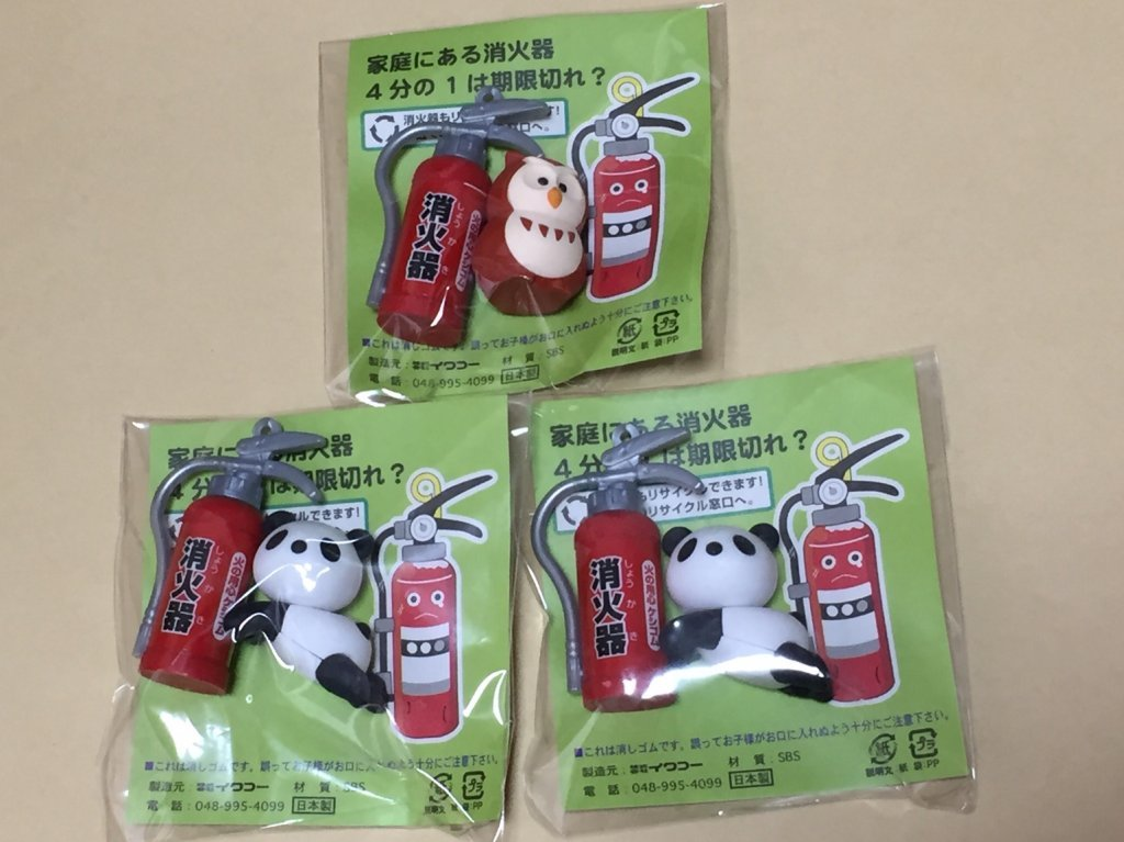 Eraser Panda owl 3 Piece Set unused fire beware of the poppy rubber not for sale novelty