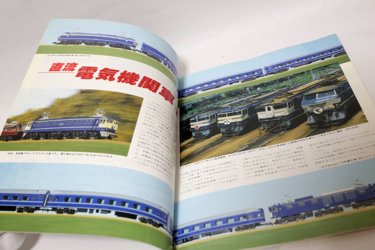 鉄道模型趣味 増刊 Nゲージマガジン N06 1987 WINTER 中古品_画像2