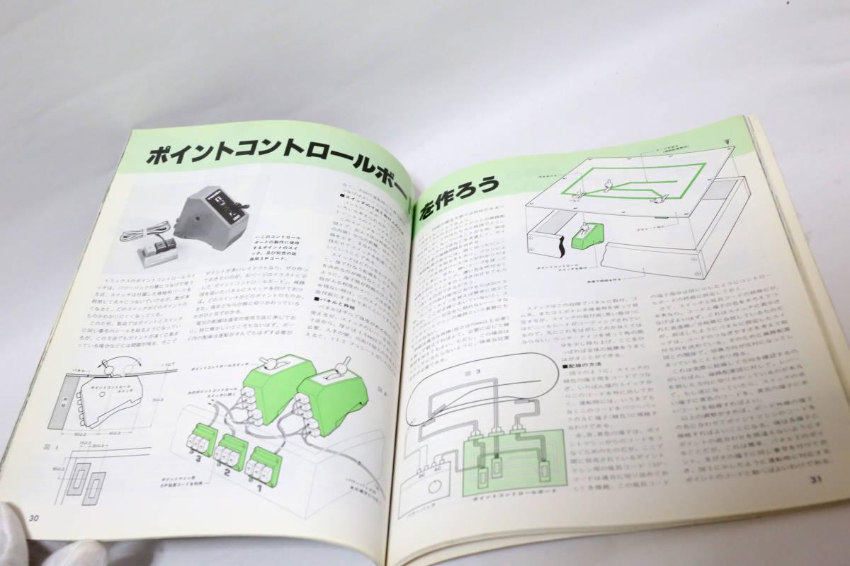 鉄道模型趣味 増刊 Nゲージマガジン N06 1987 WINTER 中古品_画像3