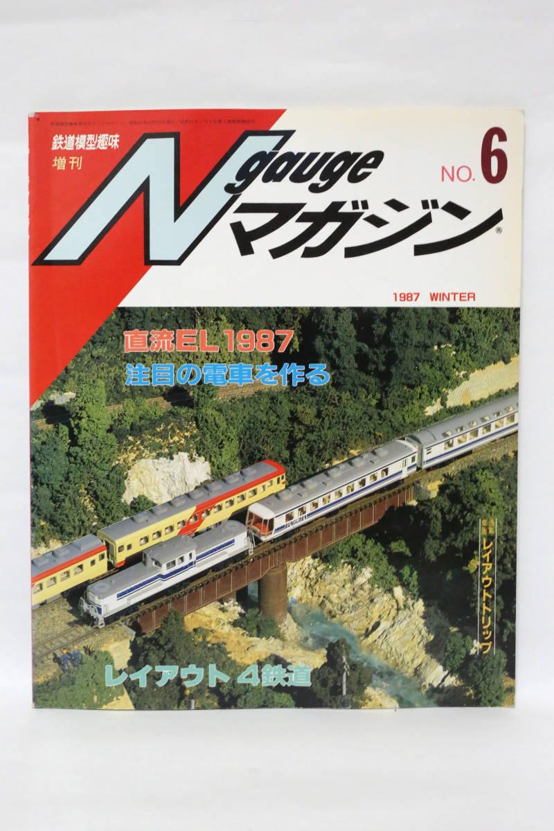 鉄道模型趣味 増刊 Nゲージマガジン N06 1987 WINTER 中古品_画像1