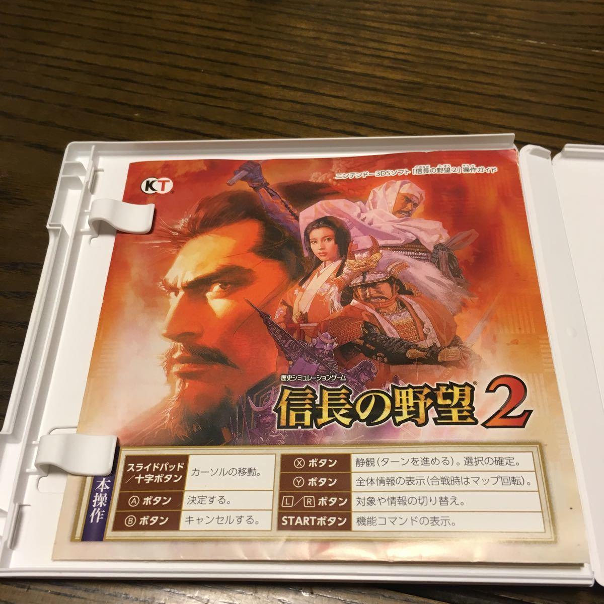 信長の野望 2 任天堂 3DS ソフト koei_画像4