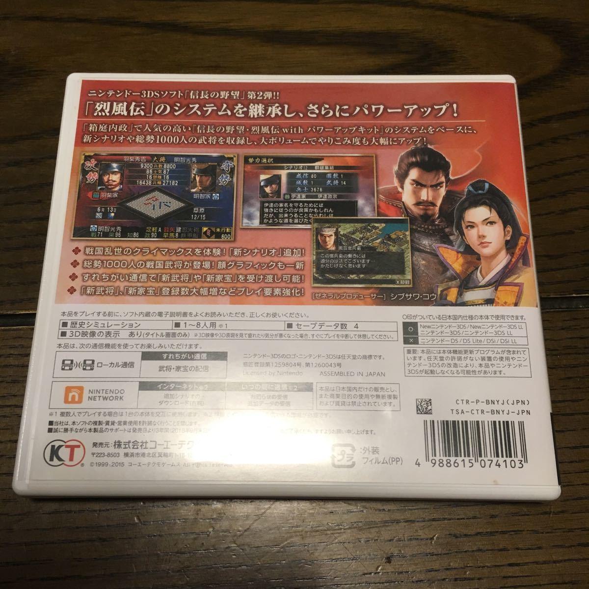 信長の野望 2 任天堂 3DS ソフト koei_画像2