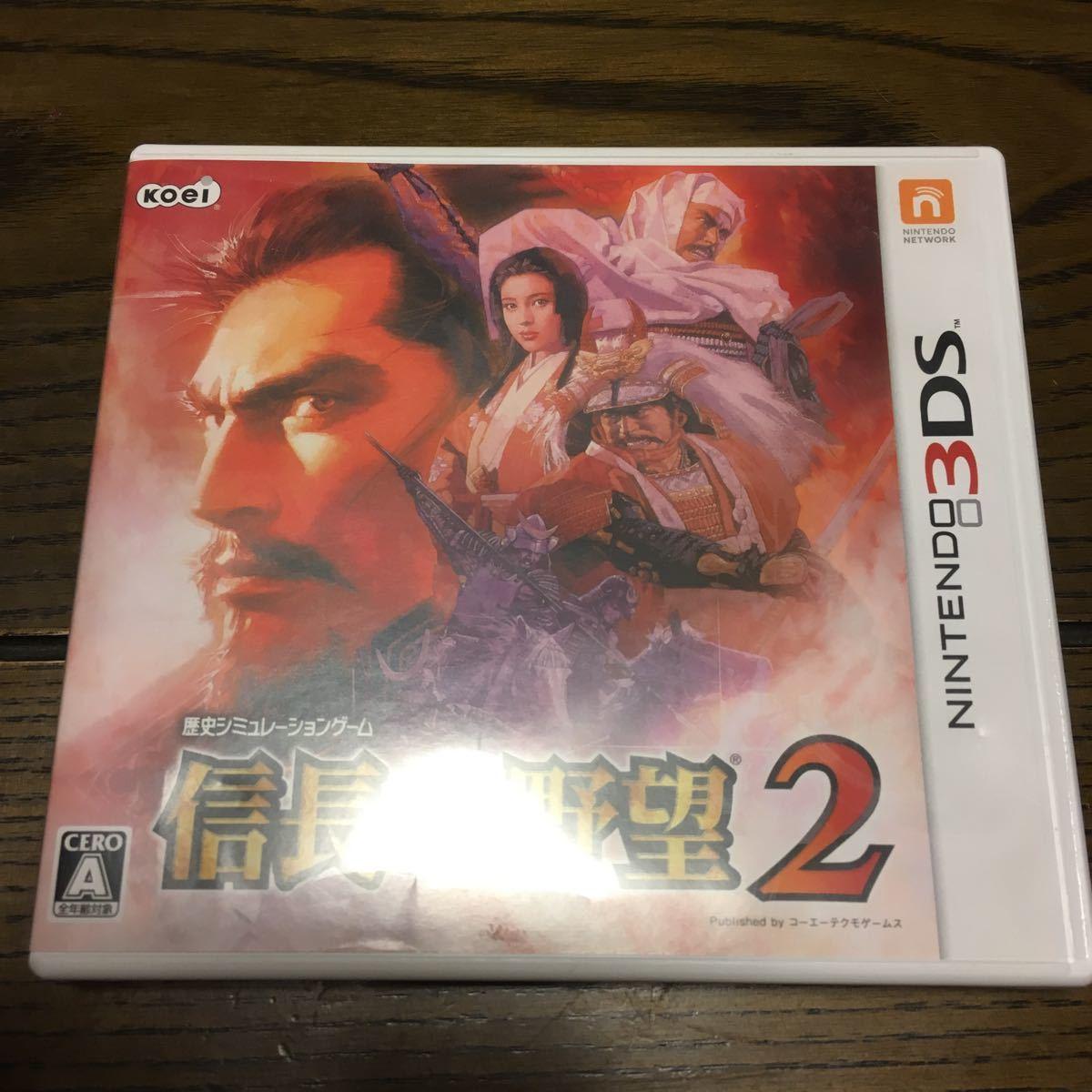 信長の野望 2 任天堂 3DS ソフト koei