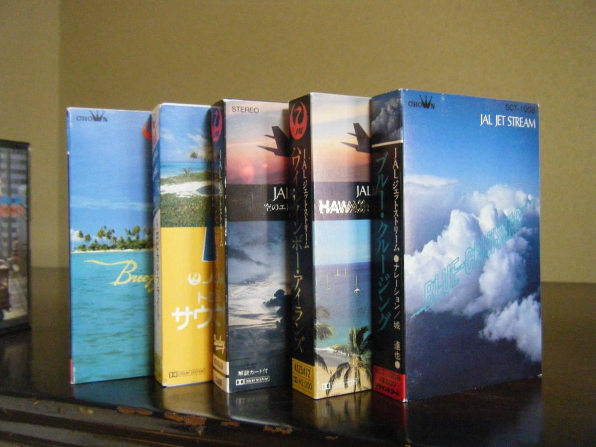 JAL ジェットストリーム CD、カセットテープ合わせて20点_画像5