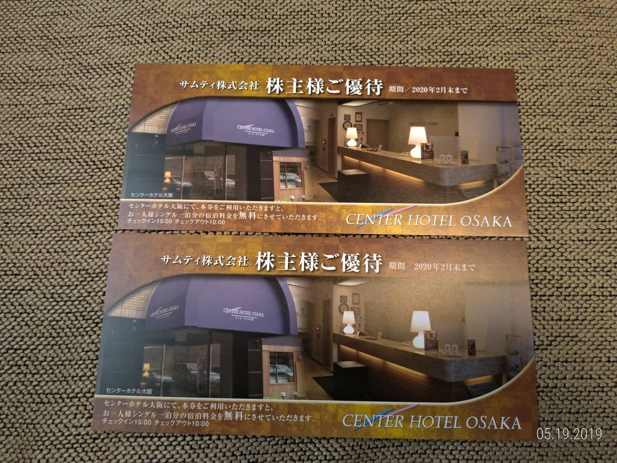 【最新】サムティ株主優待 センターホテル大阪 無料宿泊券 2枚(有効期限:2020年2月末まで)