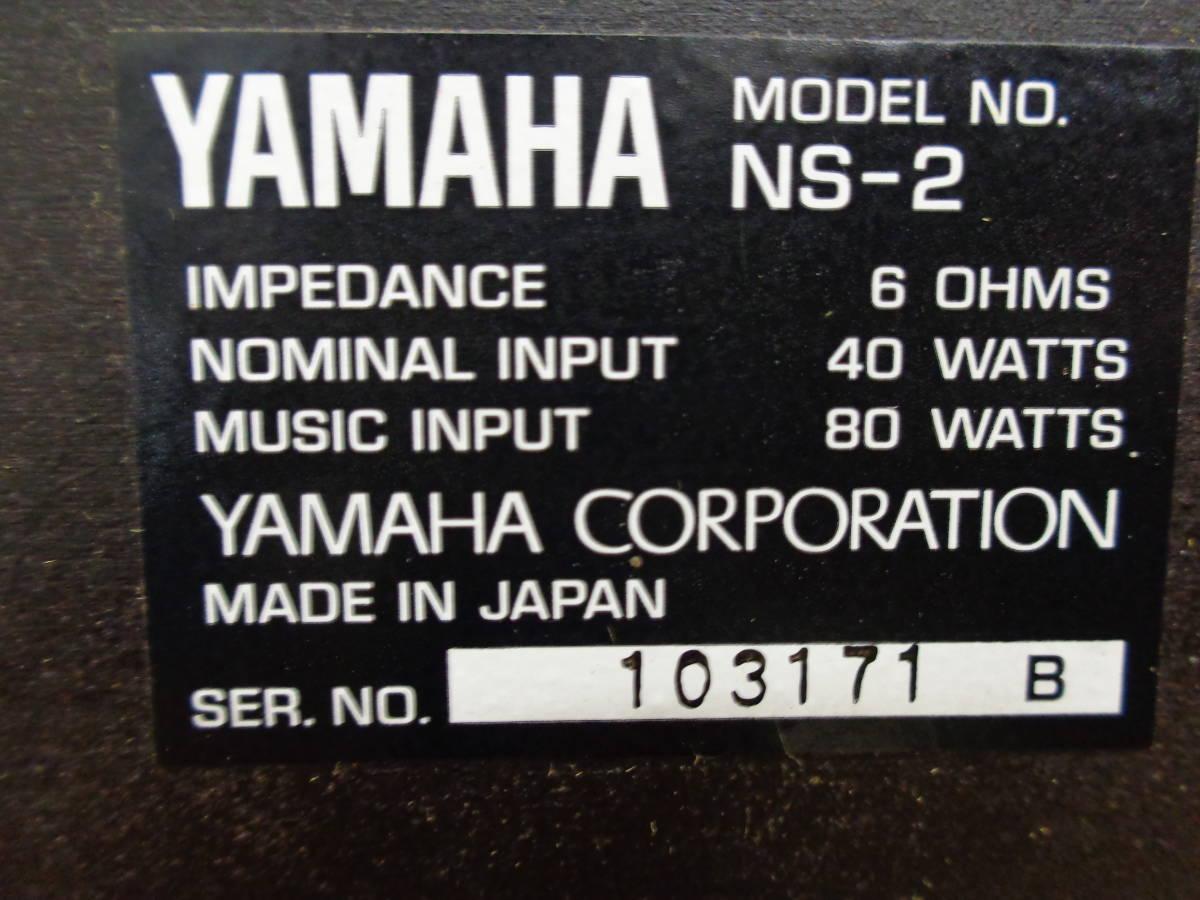 YAMAHA NS-2 スピーカーペア ヤマハ_画像6