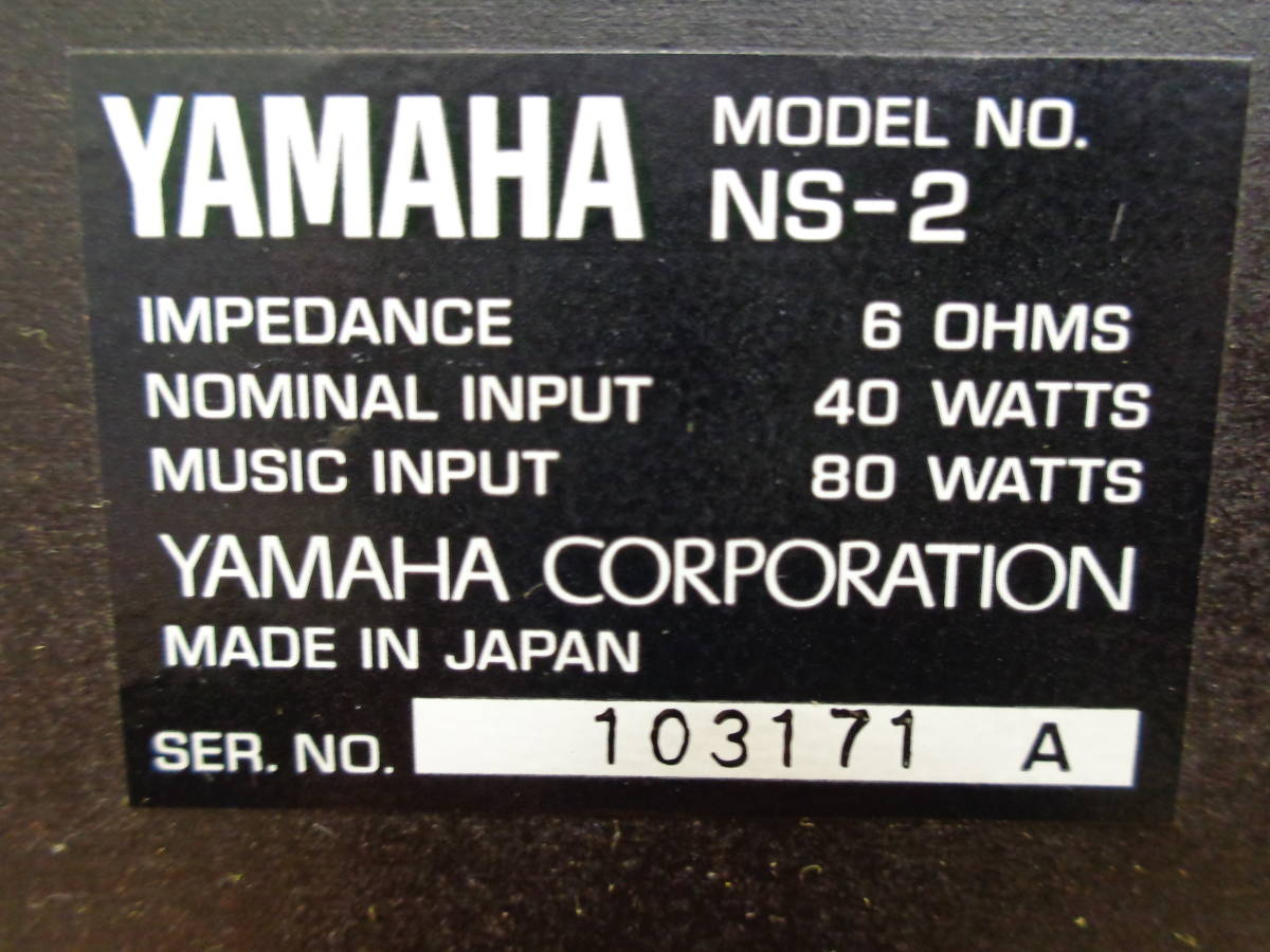 YAMAHA NS-2 スピーカーペア ヤマハ_画像7