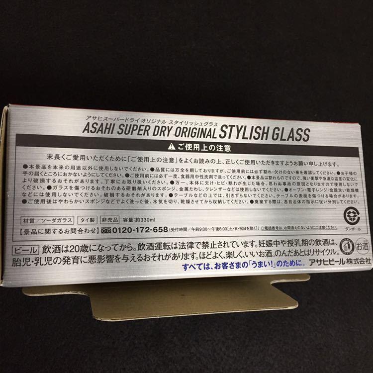 【非売品】アサヒ スーパードライ オリジナル スタイリッシュ グラス_画像4