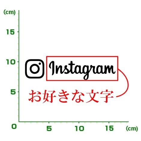 サイズ変更OK/色変更/文字列変更OK[5001]インスタグラム Instagram Instaglam アカウント ステッカー