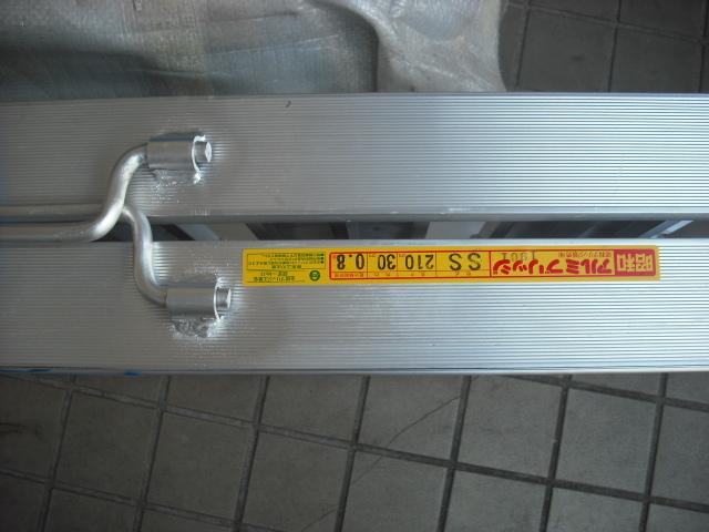 新品 未使用 2本セット 昭和アルミブリッジ SS-210-30-0.8t 昭和ブリッジ 長さ210cm×幅30cm 0.8t アルミラダー 歩み板 ラダーレール 道板 _画像10