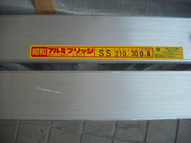 新品 未使用 2本セット 昭和アルミブリッジ SS-210-30-0.8t 昭和ブリッジ 長さ210cm×幅30cm 0.8t アルミラダー 歩み板 ラダーレール 道板 _画像9
