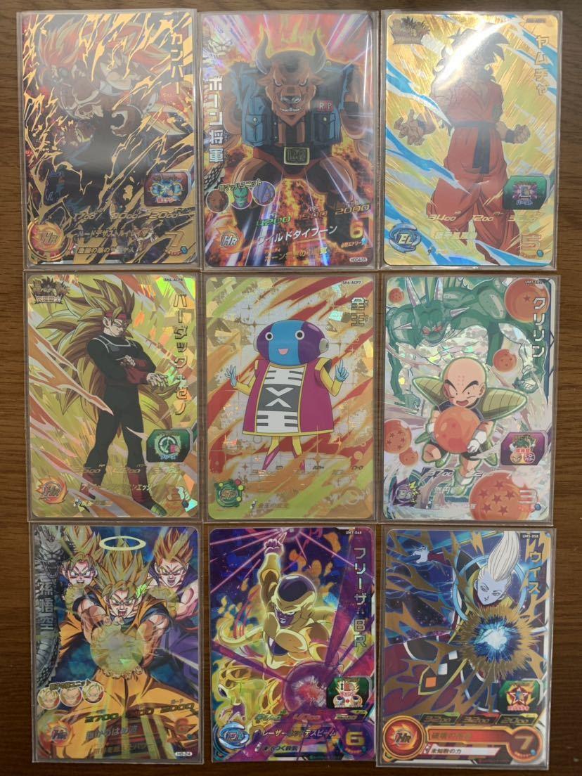 スーパードラゴンボールヒーローズ 15枚セット スーパーベビートランクス、um7-sec2 孫悟飯:青年期、um6-045 ケフラ など 1円スタート!_画像2
