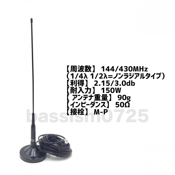 soft Mobil antenna 2 point set high sensitive 144/430MHz/ powerful magnet base coaxial cable MJ-MP M type 5m amateur radio in-vehicle black FY62