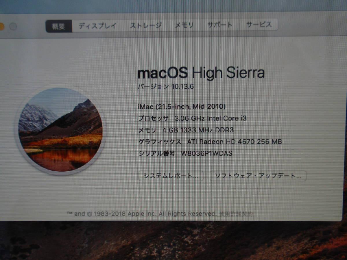 Apple アップル iMac A1311 (21.5-inch, Mid 2010) Intel CORE i3 3.06GHz 4GB_画像8