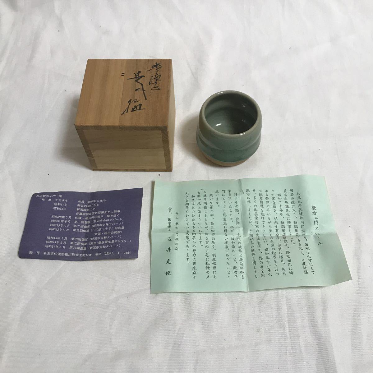Nagahama number right .. hot water . Niigata Sado