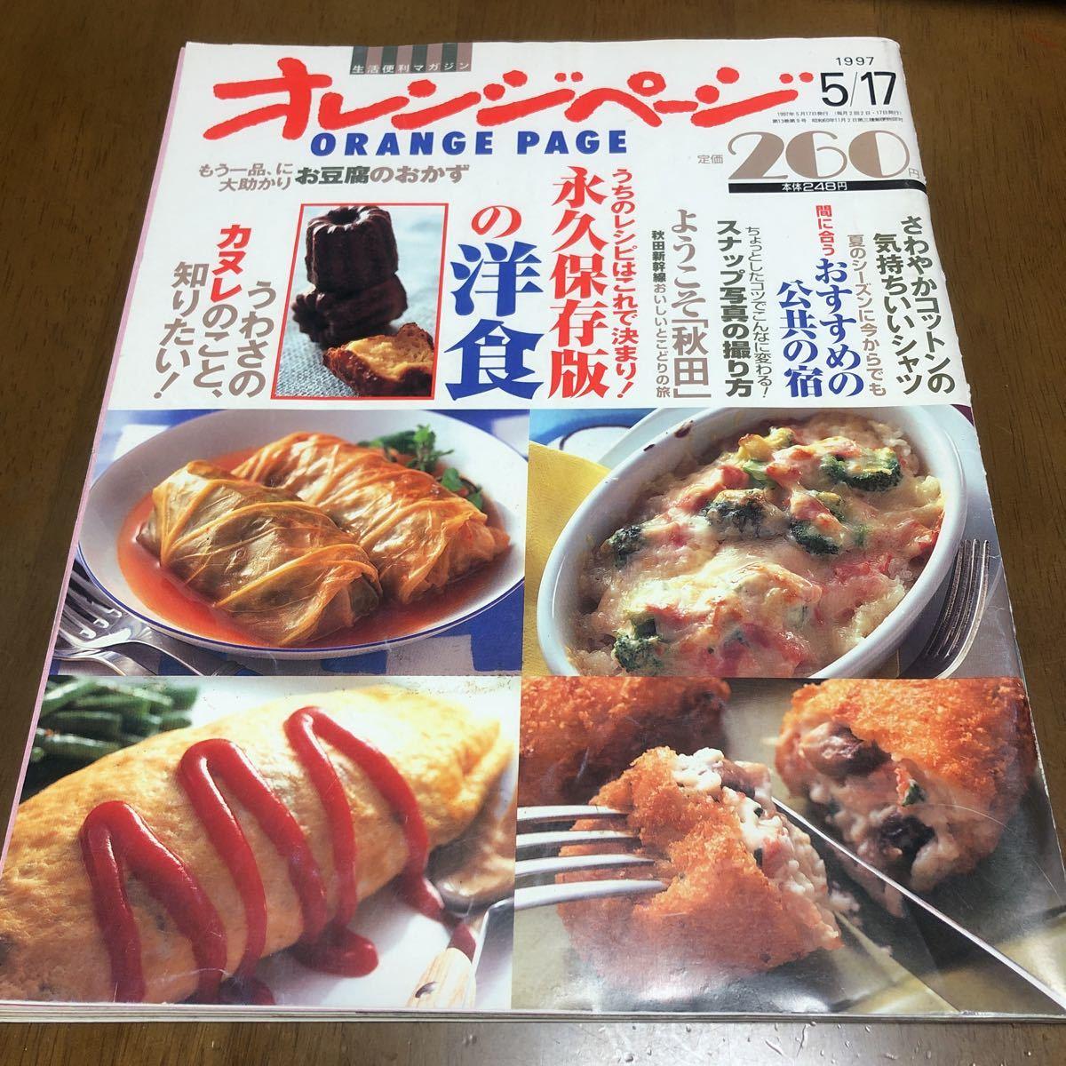 オレンジページ 永久保存版 洋食 かにクリームコロッケ クリームシチュー ドリア グラタン 豆腐のおかず 料理 レシピ