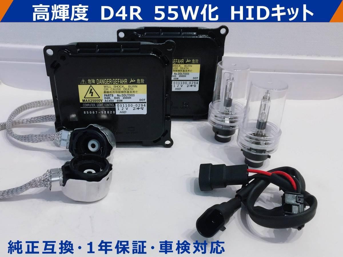★高輝度 タント(後期) L375/385S 純正HID D4R 55W化 バラスト パワーアップ HIDキット 1年保証 車検対応_画像1