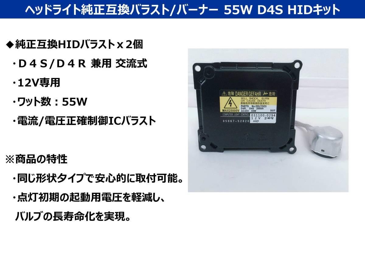 ★高輝度 タント(後期) L375/385S 純正HID D4R 55W化 バラスト パワーアップ HIDキット 1年保証 車検対応_画像2