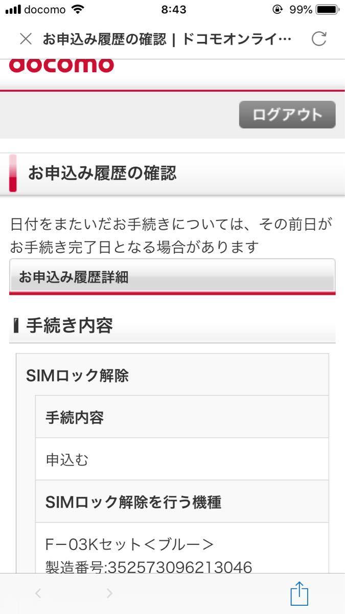 ドコモ らくらくスマートフォン 富士通 F-03K simロック解除、画面保護・ケース付き_画像9