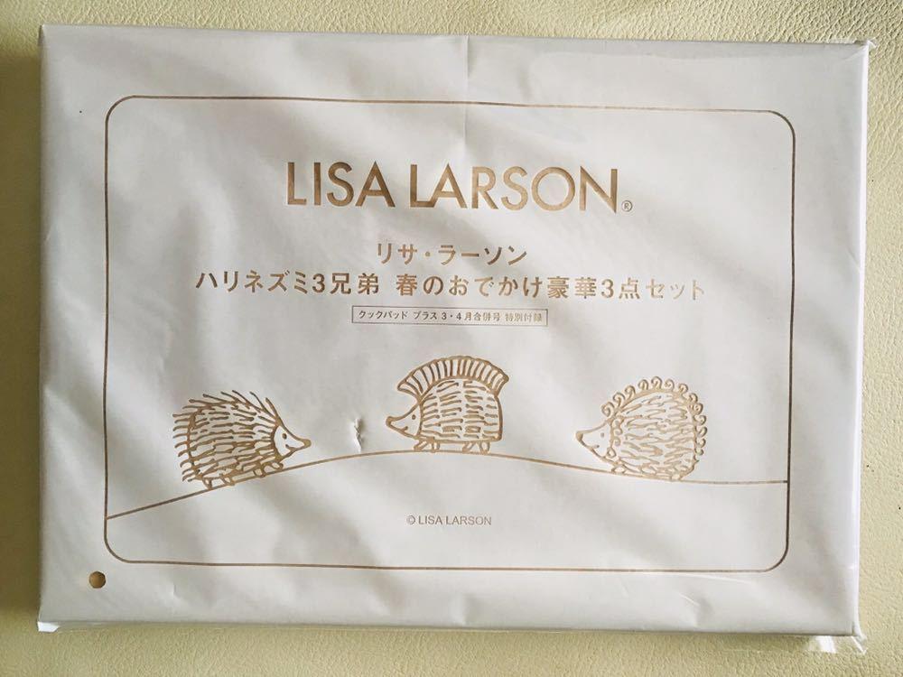 リサ・ラーソン★ハリネズミ3兄弟 おでかけ豪華3点セット【雑誌付録】※外装袋 キズあり