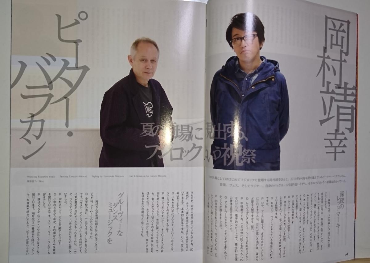 ★フジロック2015 フリーペーパー★星野源 奥田民生 岡村靖幸_画像4