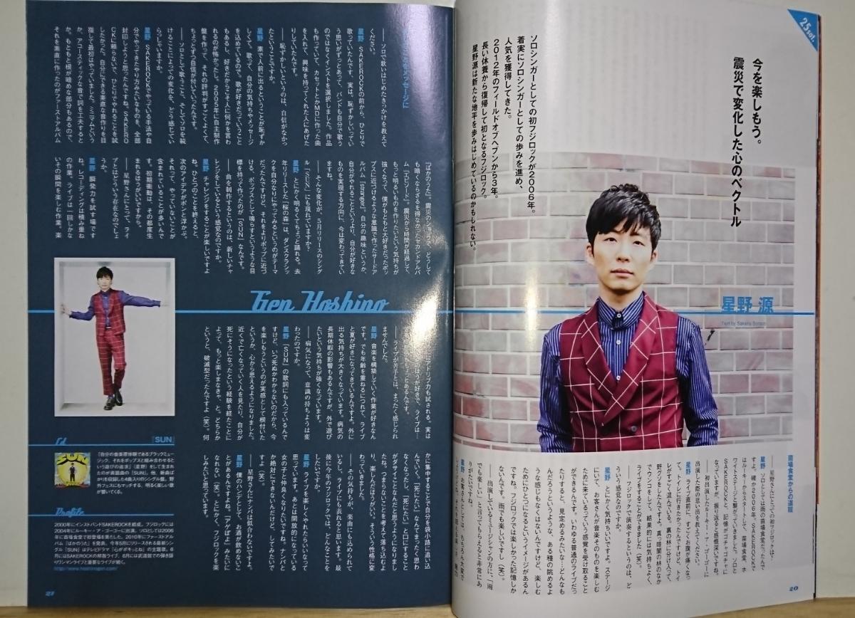 ★フジロック2015 フリーペーパー★星野源 奥田民生 岡村靖幸_画像2