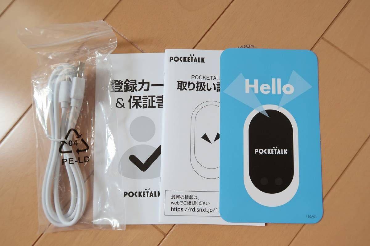 美品 ポケトーク POCKETALK Wシリーズ 昨年9月購入 保障残有り _画像5