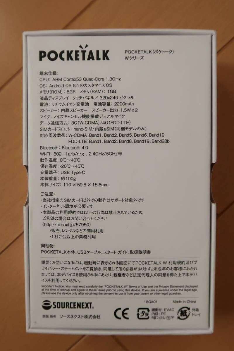 美品 ポケトーク POCKETALK Wシリーズ 昨年9月購入 保障残有り _画像4