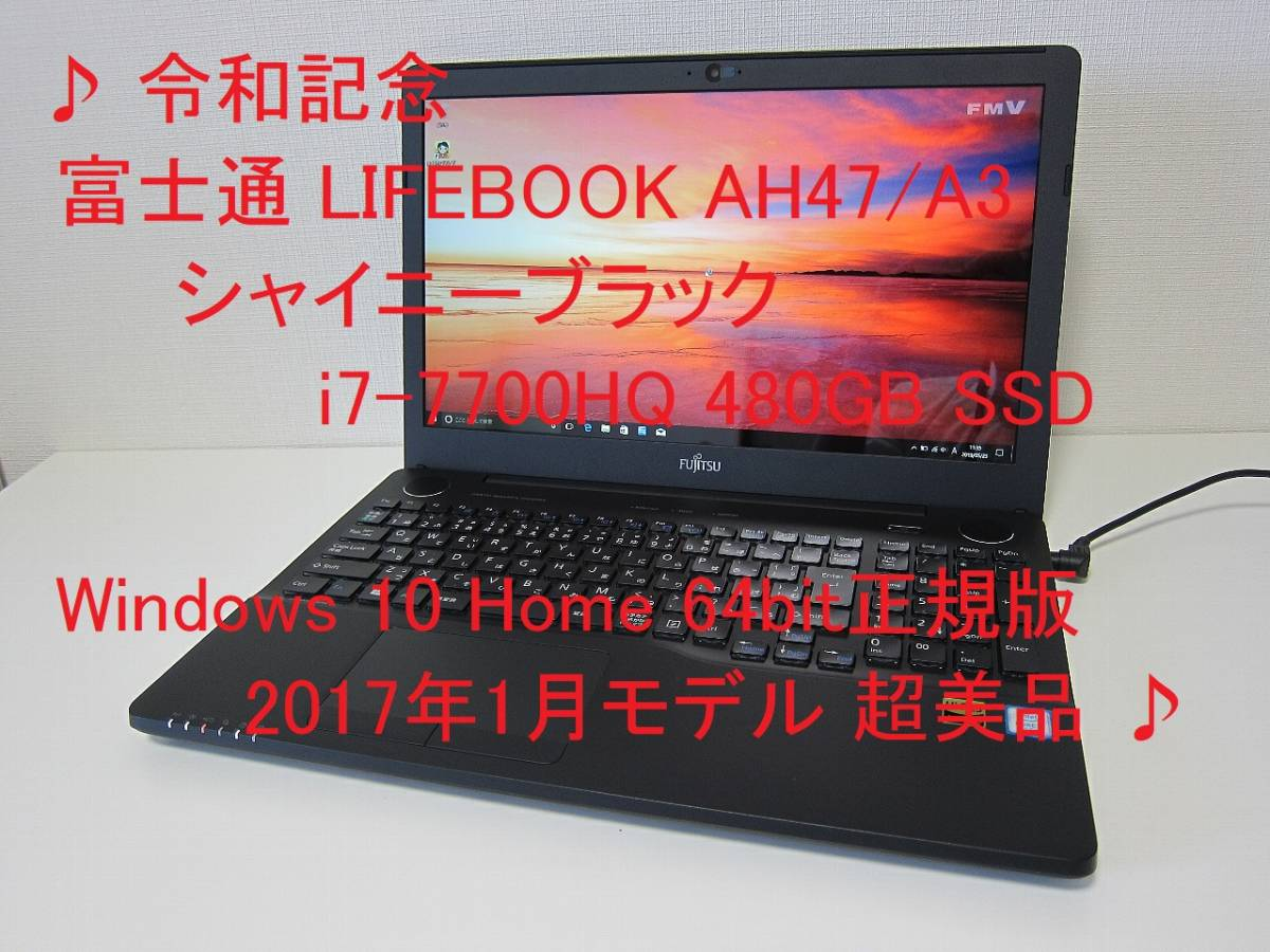 ♪ 令和記念 富士通 LIFEBOOK AH47/A3 シャイニーブラック i7-7700HQ 480GB SSD Windows 10 Home 64bit 2017年1月モデル 超美品 ♪